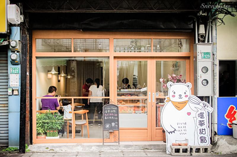 桃園嚐夢甜點Hidden Dream.隱藏巷弄法式甜點專賣店