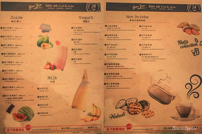 桃園中壢,果家鮮果概念店GOU JIA FRUIT & JUICE,創意健康果汁