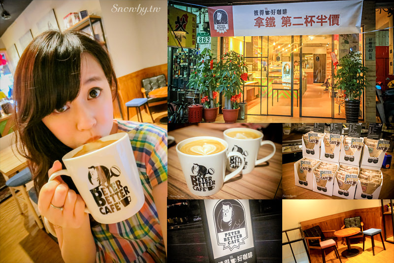 新北新莊 | 彼得好咖啡Peter Better Cafe麵包烘焙坊.平價好咖啡/自家烘焙咖啡豆(丹鳳店試營運)