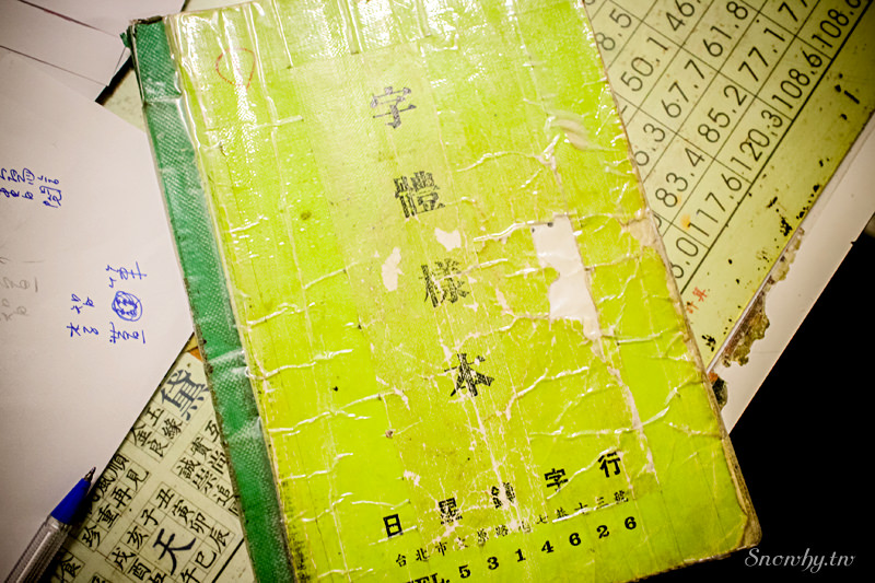 日星鑄字行Ri Xing Type Foundry ,活版印刷DIY