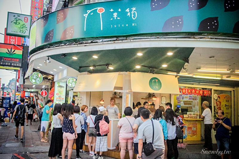 台北菓豬 JuiceNi,夏季天然水果現打繽紛果汁,果昔,冰沙,文青飲品