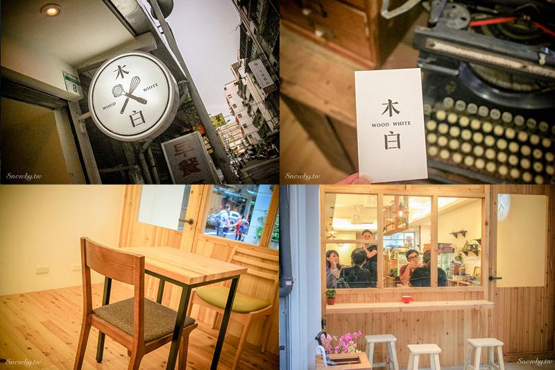 木白甜點咖啡店,行天宮站