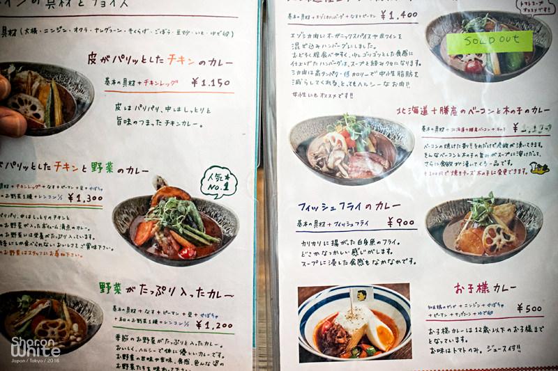 東京美食,ポニピリカ,Ponipirika ,下北澤美食,人氣湯咖哩