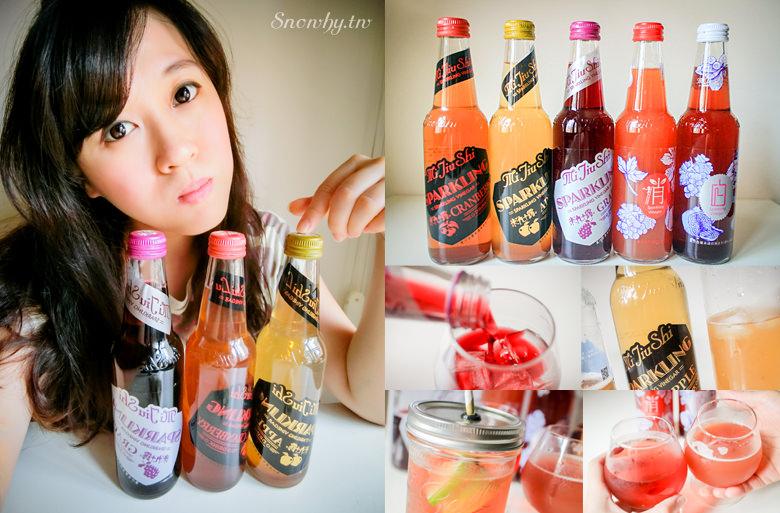 夏季消暑米九十露香檳氣泡醋飲 好喝健康無負擔~隨手暢飲!