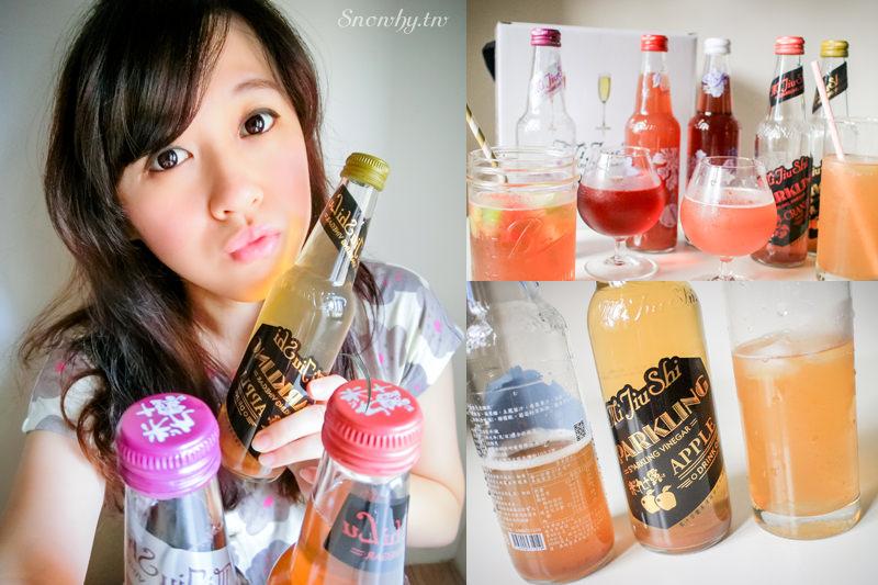 米九十露MI JIU SHI, 夏季消暑,香檳氣泡醋飲