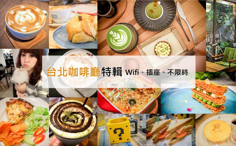 台北咖啡廳,咖啡廳懶人包,咖啡廳,台北美食
