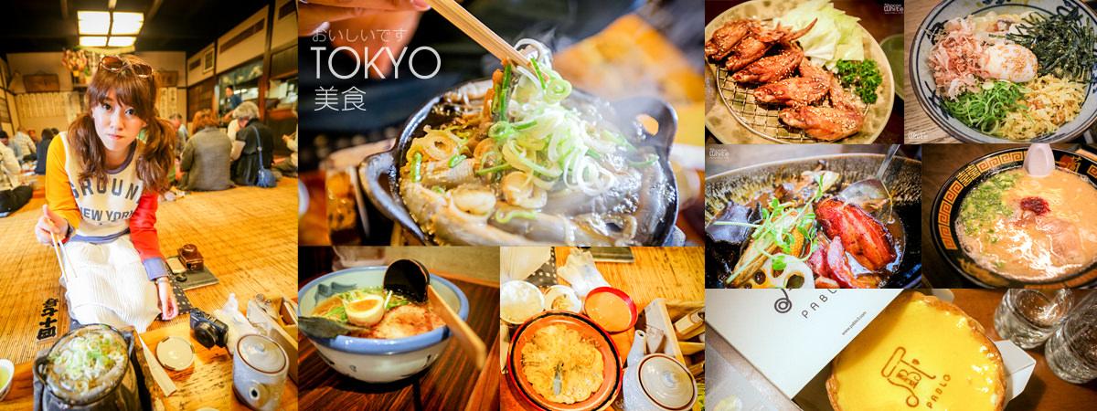 東京美食吃透透