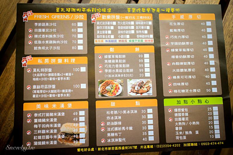 新北新莊,早午餐, 莫札特咖啡早午餐,西點小舖,平價大份量,韓式OPPA烤吐司,蛋糕,下午茶,咖啡