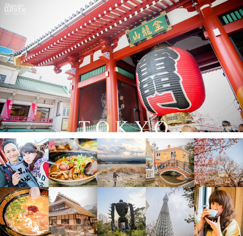 東京自由行 九天八夜東京自由行行程規劃 | 2016日本旅行/賞櫻/美食/購物/住宿整理