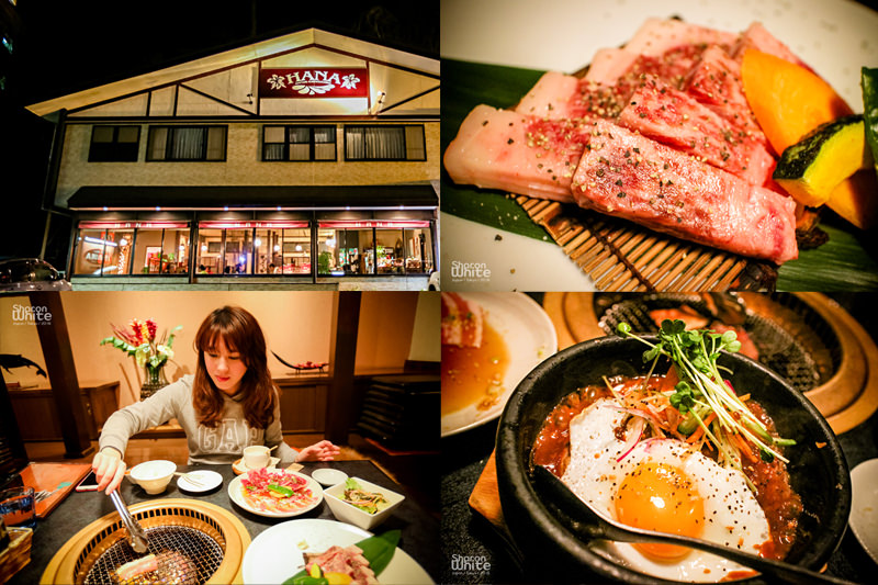 東京美食 | HANA網燒料理.富士山河口湖韓式燒烤店大啖美味山梨縣甲州牛!