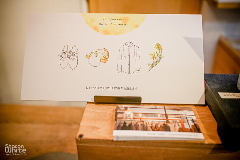 東京美食,coromo-cya-ya,コロモチャヤ,吉祥寺,甜點,咖啡廳,午餐,服飾雜貨