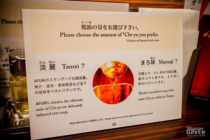 東京美食,AFURI,阿夫利,柚子鹽味拉麵,中目黑美食,東京拉麵,日本拉麵,一嵐拉麵