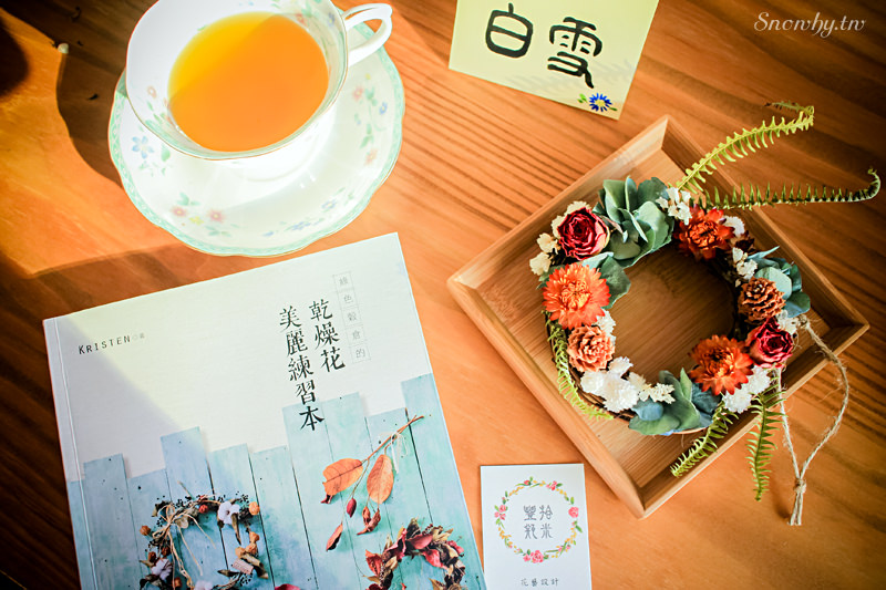 拾米豐瓶,手作乾燥花束,新竹竹北,夢幻花圈,花藝小學堂,甜點