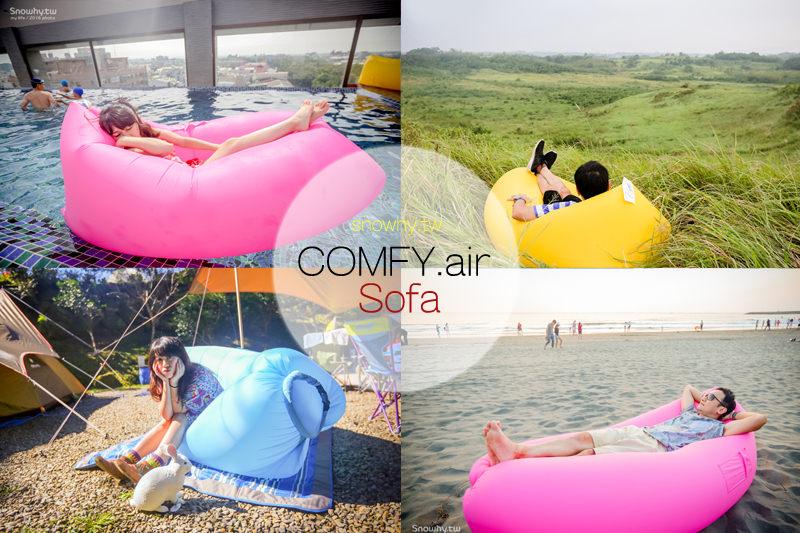 COMFY.air Sofa,輕量懶骨頭,空氣沙發,露營,團購