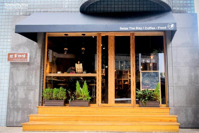 桃園美食,中壢咖啡廳,拾事咖啡,單品咖啡,每日手作甜點,彩虹生乳酪