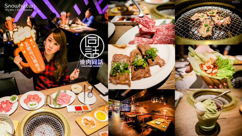 桃園   燒肉同話 85度C餐飲品牌.優質燒肉 x 時尚LOUNGE BAR夜店工業風!