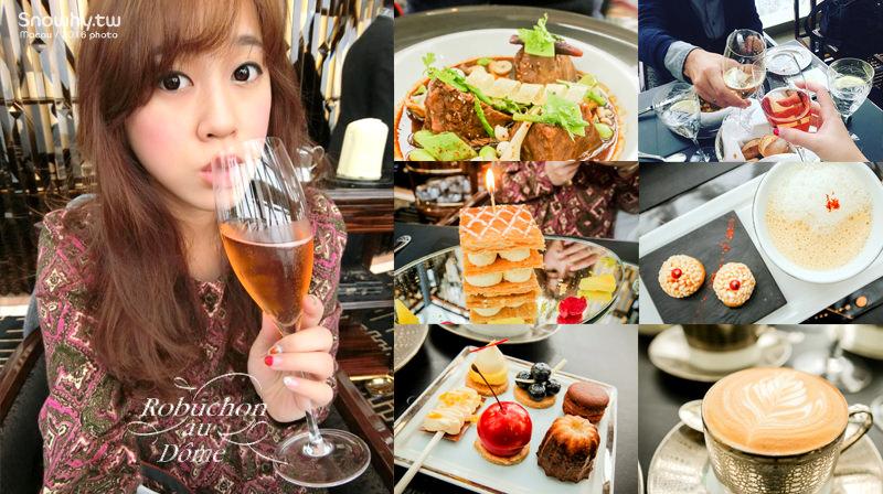 澳門天巢法國餐廳 Robuchon au Dôme 米其林三星的美味紀念日