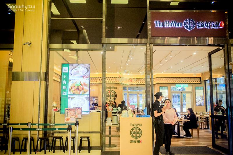 桃園美食 | 添好運TimHoWan Taiwan.全世界最便宜的米其林餐廳@台茂店