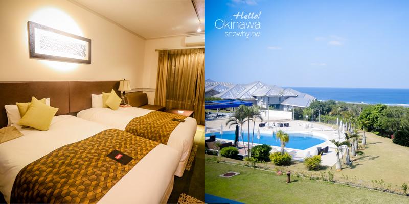 沖繩住宿 | 沖繩美麗海世紀飯店.近美麗海水族館與翡翠海灘 @本部町