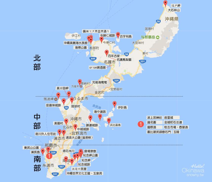 沖繩景點,沖繩地圖,沖繩自由行