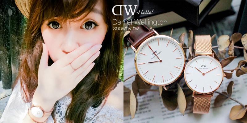 【DW手錶】2017 最新DW官網85折扣碼「snowhy」 – Daniel Wellington瑞典簡約設計/DW情侶對錶(活動每月更新)