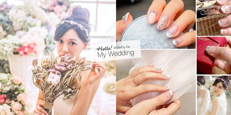婚禮前必看!新娘白紗款超夢幻凝膠指甲特輯.新娘手札 選修課程