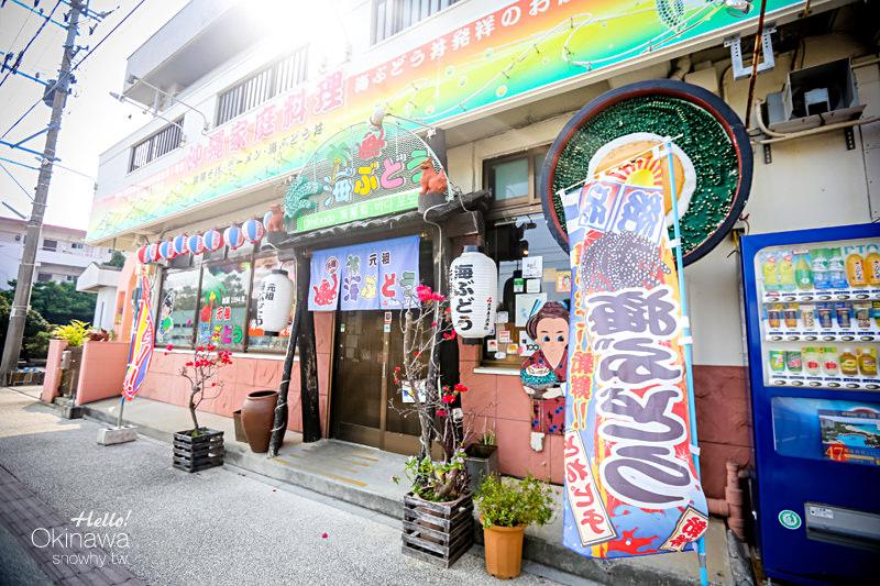 沖繩中部 元祖海ぶどう海葡萄.沖繩家庭料理在地名物海葡萄@沖繩恩納總店