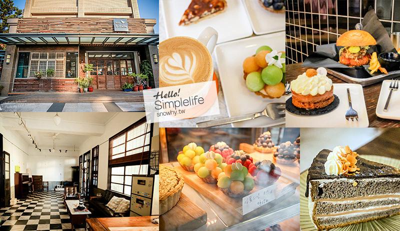 來桃園吃甜點!必訪的五間風格甜點咖啡廳