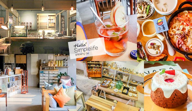 宜蘭下午茶,宜蘭美食,宜蘭咖啡廳,宜蘭下午茶