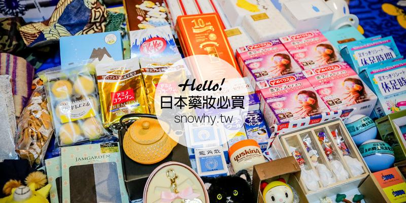 日本藥妝必敗清單!藥品、美妝、保養大家都在買什麼?(2017.不定期更新)