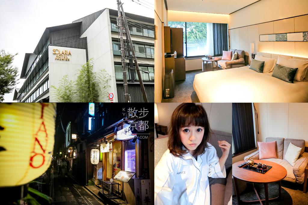 京都住宿 | 索拉利亞西鐵飯店京都Premier.鴨川畔、近河原町、先斗町、三条站