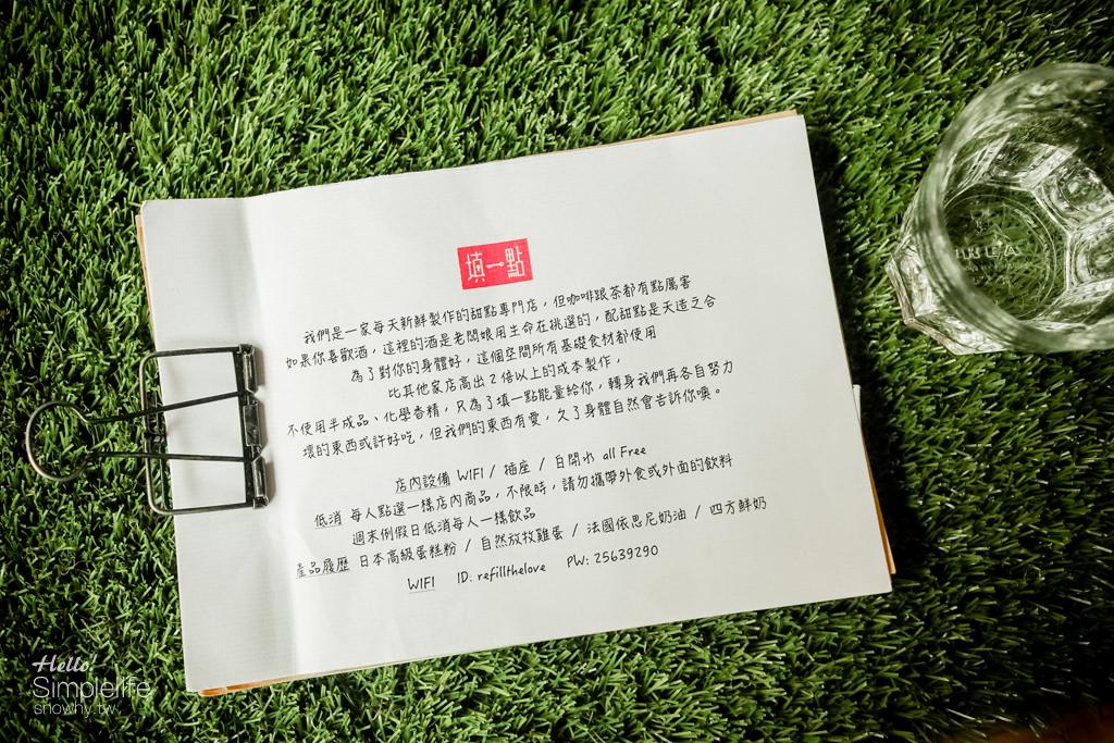 台北咖啡廳,行天宮站,填一點,手作甜點,咖啡廳