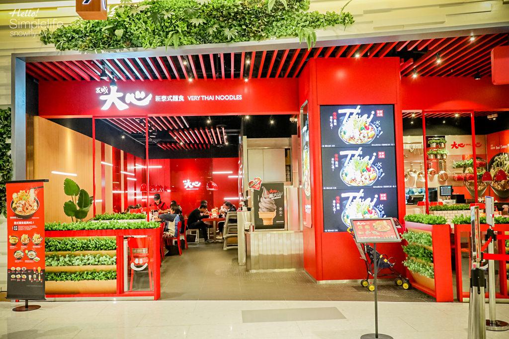 桃園中壢 | 大心新泰式麵食.瓦城系列泰式料理@大江國際購物中心