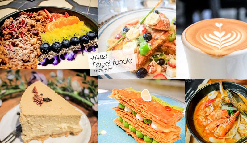 台北捷運站美食地圖、台北咖啡廳、下午茶總整理(2018.07.26更新)