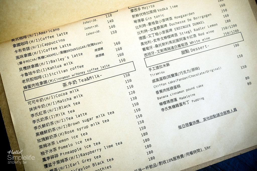台北咖啡廳,忠孝敦化站,ARIELLEE,李氏cafe,李氏咖啡,咖啡廳,下午茶