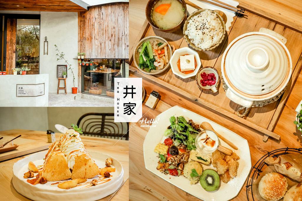 新竹井家TEA HOUSE.日式和風蔬食料理 / 輕食早午餐 / 甜點下午茶