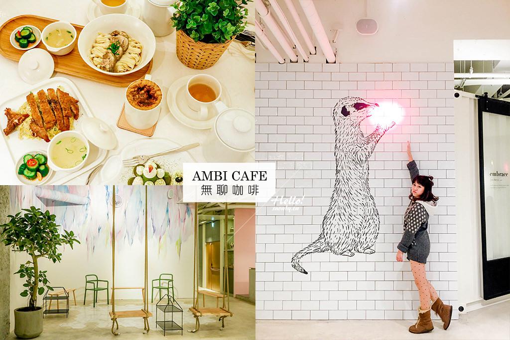台北忠孝敦化 無聊咖啡AMBI- CAFE.吳宗憲女兒Sandy的咖啡館!