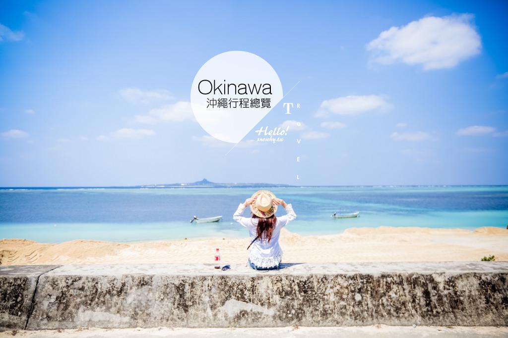 沖繩自由行行程,沖繩自駕旅行,沖繩五天四夜自駕旅遊攻略,沖繩景點推薦,沖繩美食沖繩租車交通,沖繩住宿整理