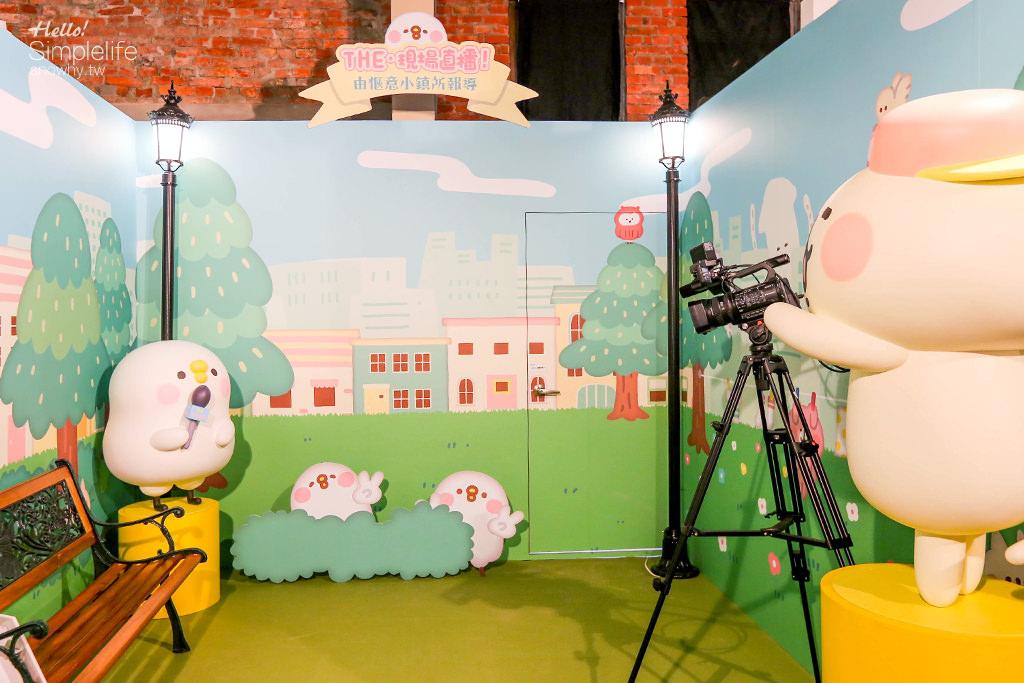 卡赫娜拉,超萌日本人氣貼圖,卡娜赫拉的愜意小鎮,必拍展區全攻略!