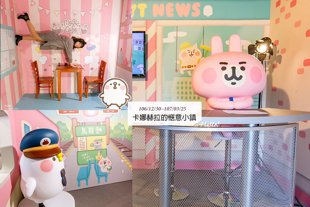 卡娜赫拉來台開展!超萌的日本人氣貼圖「卡娜赫拉的愜意小鎮」必拍展區全攻略!