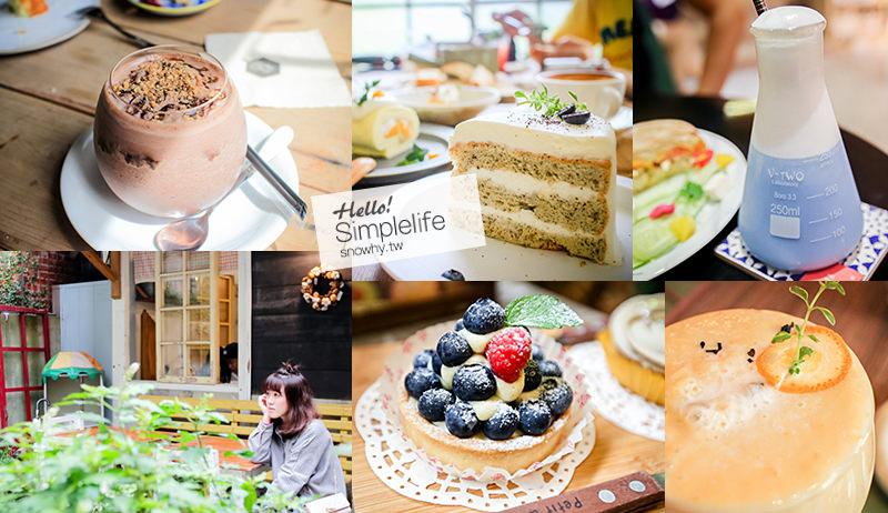 嘉義美食,嘉義下午茶,嘉義咖啡廳,嘉義輕旅行,嘉義老屋,甜點,文青必訪咖啡館