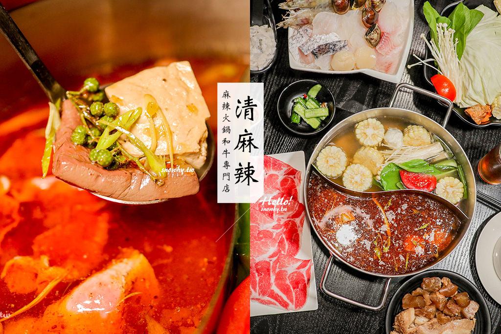 台北忠孝復興 清麻辣麻辣火鍋 | 個人鴛鴦鍋與平價日本和牛,一個人也能輕鬆享用!