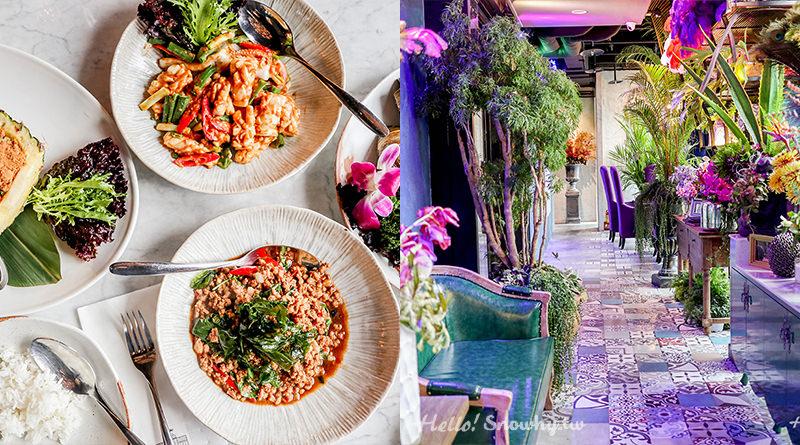 台北信義區 Thaï.J泰式餐酒館.熱帶空中花園享受泰國料理、品調酒!打卡聖地!