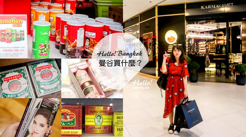 曼谷購物清單!我在曼谷必買伴手禮、零食、藥妝、香氛!Big C/7-11/夜市