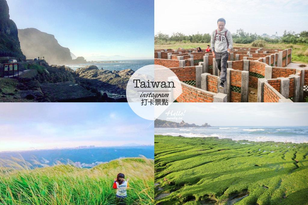 台灣大自然系IG熱門打卡景點整理包.放假去哪裡?照著玩準沒錯!