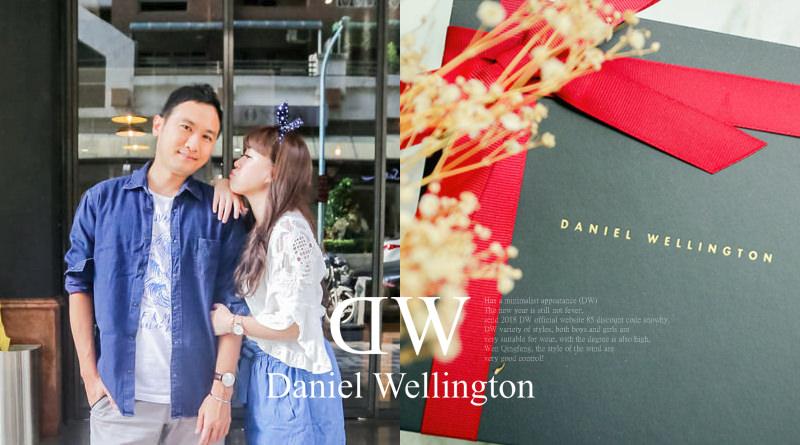 dw,dw折扣碼,dw手錶,DW專屬折扣碼,snowhy,Daniel Wellington,瑞典設計,情侶對錶,85折