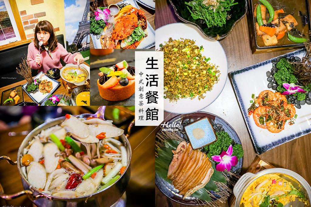 桃園美食 | 生活餐館.令人驚豔的中式創意茶葉料理&隱藏菜單!