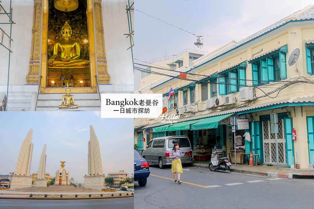 曼谷景點 │ 漫步舊城區,大皇宮、蘇泰寺、考山路,老曼谷的一日城市探訪