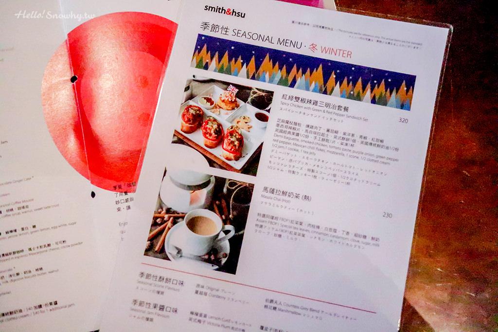 smith&hsu,手工scone,最好吃的司康,中山站咖啡廳,新南京概念店,台北咖啡廳,捷運站美食,台北茶館,司康,英式下午茶,台北下午茶
