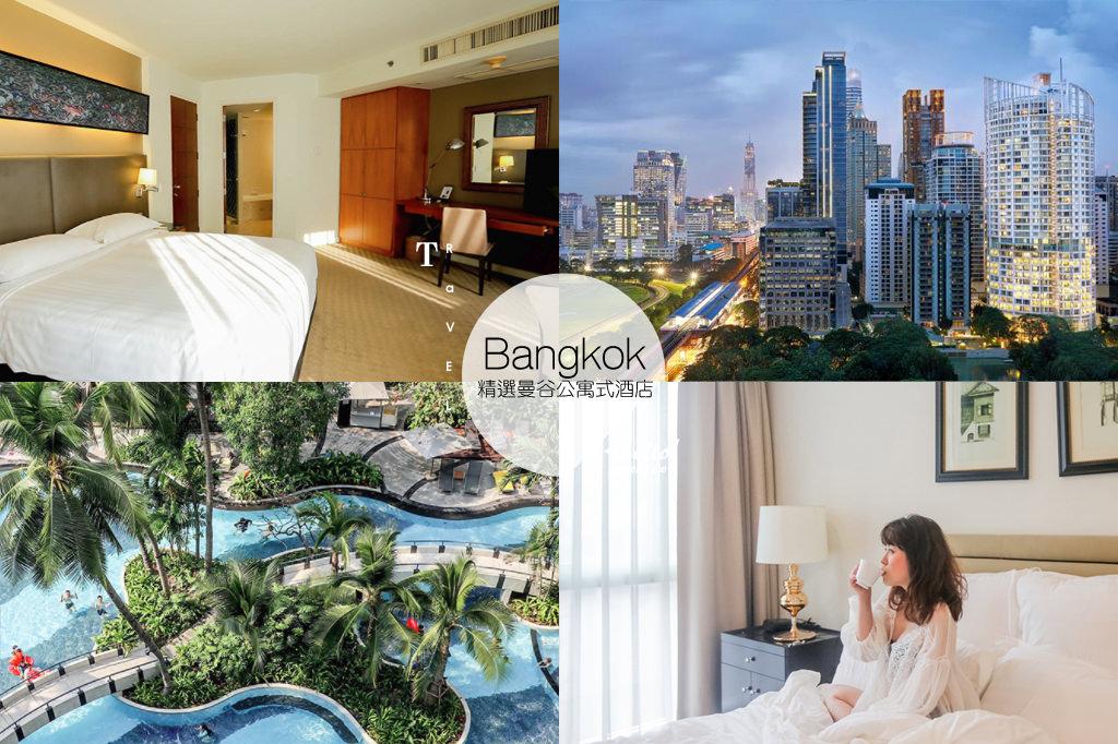 美翻!曼谷住宿 推薦精選五間公寓式酒店、平價雙臥室、單臥室住宿飯店
